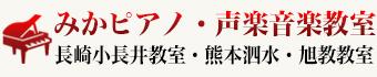 ♪みかピアノ・声楽音楽教室公式HP(諫早高来・小長井校 菊池泗水・旭志校)